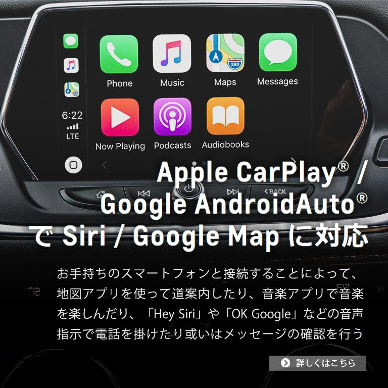 シボレー ブレイザー 2019 apple carplay / google androidauto