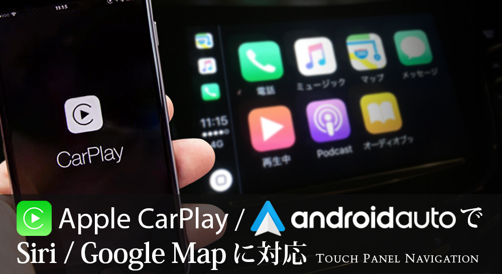 AppleCarPlay / Android Auto