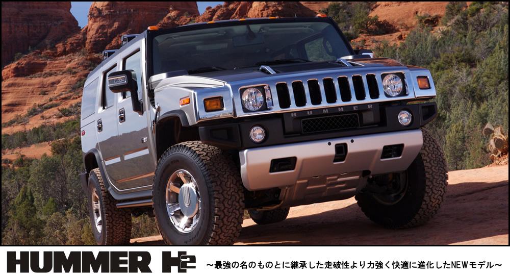 「ハマー h2」の画像検索結果